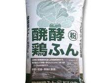 肥料の基礎:発酵鶏糞